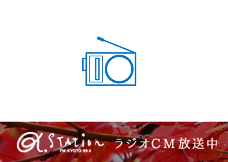FM京都ラジオCM