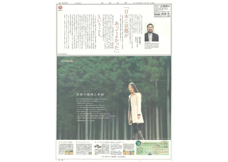 京都新聞全ページ広告