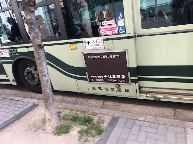 市バス 看板広告